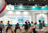 KEB하나은행, 2018 하나투어 여행박람회 참가