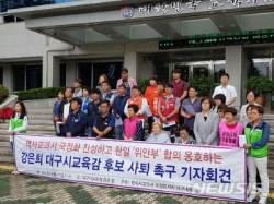 진보성향 시민단체, 강은희 대구교육감 후보 사퇴 촉구…역사교과서 국정화