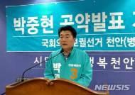 """박중현 천안병 바른미래당 후보 """"사교육비 경감"""""""