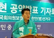 공교육 내실화 공약 제시하는 박중현 천안병 후보