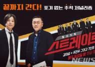 주진우 출연 MBC '스트레이트' 무려 5주 결방, 오비이락?