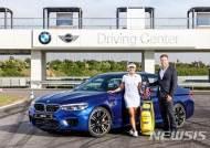 [수입車단신]BMW, 프로골퍼 고진영 선수 '프렌드오브더브랜드' 선정 外