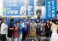 구본영 민주당 천안시장 후보, 지지자와 함께