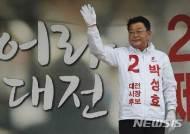 출근하는 시민들에게 지지호소하는 박성효 대전시장 후보