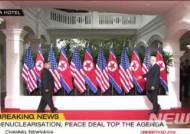 정전협정 이후 70년, 북미 정상의 만남