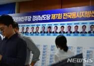 김경수 더불어민주당 경남지사 후보 선거 캠프