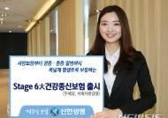 [보험 히트상품]신한생명 'Stage 6大 건강종신보험' 출시