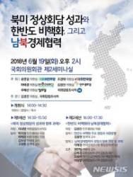 [소식]'북미 정상회담 성과 및 남북 경협' 토론회 19일 국회서 열려