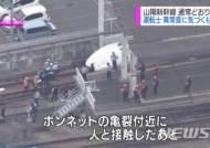 日신칸센 열차사고 사망자는 52세 男 간호사 …자살 추정