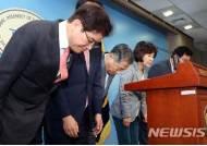 한국당 초선들, 국민께 죄송합니다