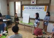 [교육소식]창원교육청, 학생 인문학 독서토론회 개최 등