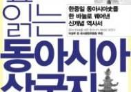 [역사책]이희진 '옆으로 읽는 동아시아 삼국지'·마이클 돕스 '1945'·부산외대 '라틴아메리카, 세계화를 다시 묻다'