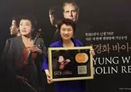 정경화, 플래티넘 위업…'바흐: 무반주 바이올린 소나타와 파르티타'