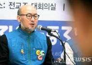 """고용부·전교조 文정부 들어 첫 면담…""""법외노조 취소 요구"""""""
