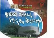 손양원 목사 기념관서 나라사랑 음악회