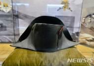 나폴레옹 마지막 전투 모자 4억5000만원에 낙찰