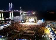 사천시, 삼천포대교공원 토요상설무대에서 한여름밤의 프러포즈 공연