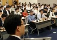 근로시간 단축 대응 방안 강의 듣는 기업 인사·노무 담당자들
