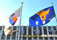 """[수사권조정안]경찰청 """"견제·균형 갖춘 선진 수사구조"""" 환영"""