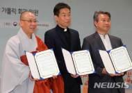 사회적가치 확산, 사회적경제 활성화 종교계 공동 선언
