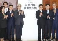 재정개혁특위, 보유세 개편안 토론회 개최…다음달 권고안 마련