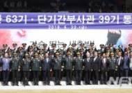 육군학생군사학교 단기간부사관 임관식