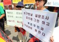 북촌한옥마을 관광객 방문 반대 집회