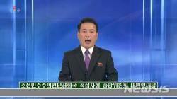 """北 매체 """"南 '북인권재단' 반공화국모략기구, 매장돼야"""""""