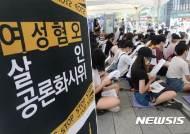 한국사회 여성혐오표현 근절방안 모색…27일 국제학술대회