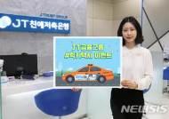 J트러스트 그룹, 대중교통비 지원하는 '럭키택시 이벤트' 실시