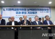 6·15 공동선언실천 남측위원회, 남북해외위원장회의 결과 발표