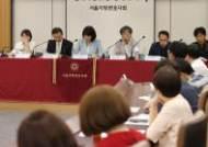사법농단사태, 사법개혁방안 긴급토론회