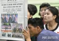 """""""북한 올해 6·25 반미 군중집회 생략, 데탕트 신호"""" AP통신"""