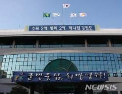 영월군, 제11회 강원도 장애인 생활체육대회 개최