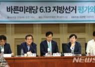 발제하는 김태일 전 국민의당 혁신위원장