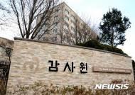 """감사원 """"방사능 유출방지 시설 관리 미흡"""""""