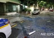 [종합]건물 외벽서 창틀 형태 외장재 추락…100가구 정전·차량 5대 피해