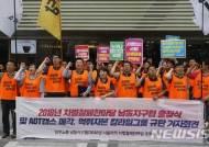 민주노총, 칼라일그룹 규탄 기자회견