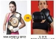 탈북 복서 최현미 챔프, 내달 15일 대구서 WBA 6차 방어전
