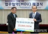 고리원전, 부산가정법원·청소년회복센터와 보호소년 지원 협약