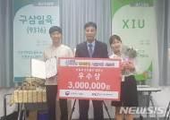 경남창조센터 입주기업 국가탄소은행, 농식품부 장관상 수상