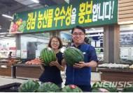 농협김해유통센터, 제철 농산물 최대 70% 할인 행사