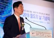 인사말하는 김상균 한국철도협회장