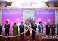 2018 여성발명왕 EXPO 개막