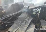 장수서 목조 주택 화재…1명 사망