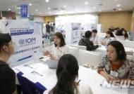 국제기구 진출 설명 듣는 취업 희망자들