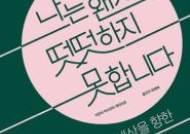 [새책]마쓰무라 게이치로 '나는 왠지 떳떳하지 못합니다'·고란 이용재 '넥스트 머니'·토머스 G 맨켄 '궁극의 군대'