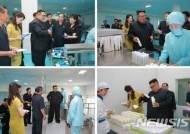 김정은 위원장, 부인 리설주여사와 함께 화장품 공장 시찰