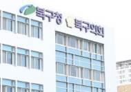 [대구소식]북구, 생활공구 대여사업 실시 등