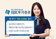 IBK투자증권, 신규 MTS 'IBK FARM' 출시